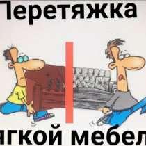Перетяжка, ремонт и изменение дизайна мягкой мебели, в г.Новополоцк