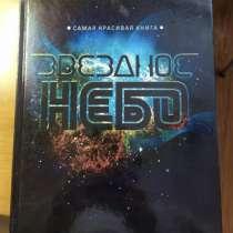 Книга звездное небо, в Ногинске