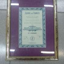 Постер Акция французского финансовоо журнала 1927 год, в Иркутске