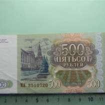 500 рублей, 1993г, XF, Банк России, МИ, Серия АА-ЭЯ, в г.Ереван