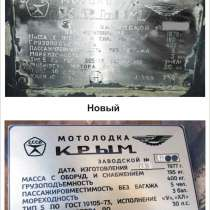 Табличка для катера, лодки, моторов и другой техники, в Красноярске