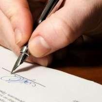 Судебно-почерковедческая экспертиза подписи, записи, текста, в Курске