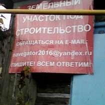 Земельный участок 9сот, под стройтельство,(В) С !С, В,Г.С!!!, в Казани