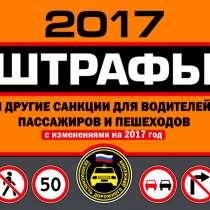 Штрафы для водителей, пассажиров и пешеходов 2017 (книга), в Перми