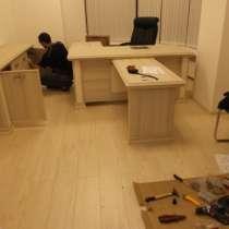 Сборка мебели корпусной. любой сложности, в Москве