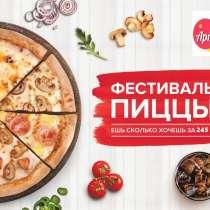 Пицца 245 руб, в Каменске-Уральском