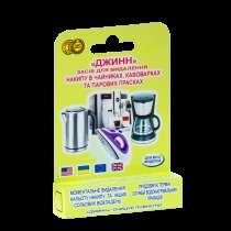 «Джинн» средство для удаления накипи в чайниках, кофеварках, в г.Артёмовск