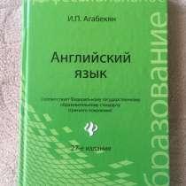 Учебник Английского языка И. П. Агабекян, в Пензе
