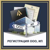 Регистрация ИП, ООО, в Перми
