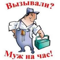 Муж на час Одинцово и Одинцовский р-н, в Одинцово