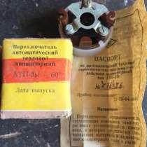 Переключатель автоматический тепловой миниатюрный АТП-3м, в г.Сумы