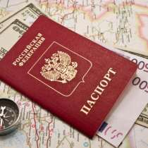 Загранпаспорт срочно, в Москве
