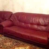 Продам комплект кожаной мягкой мебели, в Красноярске
