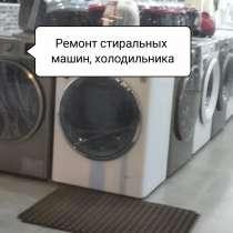 Ремонт стиральных машин в Новороссийске, в Новороссийске