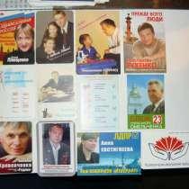 Карманные календарики «Партии выборы люди», в Санкт-Петербурге