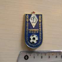 Значок. Футбол. Динамо Москва 1936-1979 (серия:Чемпион СССР), в г.Ереван