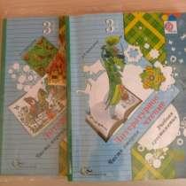 Учебник по литературе для 3-го класса, в Курске