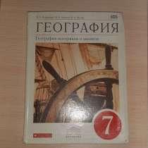 Учебник географии 7 класс(автор-В. А. Коринская), в Санкт-Петербурге