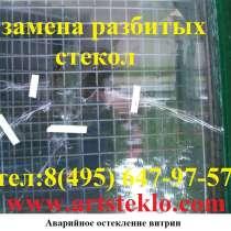 Вставляем стекла, остекление окон, в Москве