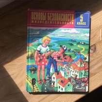 Учебник по ОБЖ для 5-го класса, в Санкт-Петербурге