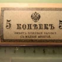 """Российская империя. 5 копеек, 1915г, aUNC, В/з """"Уголки"""", в г.Ереван"""