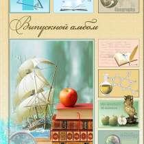 Выпускные фотоальбомы, папки, планшеты для детских садов, шк, в Хабаровске