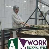 Комплектовщики на мясокомбинат, в Твери