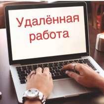 Требуется онлайн-консультант на удаленную работу, в Егорьевске