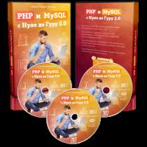 PHP и MySQL с Нуля до Гуру 2.0, в Иркутске