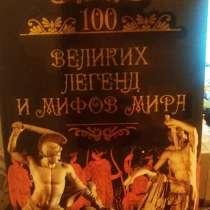 100 великих легенд и мифов мира, в Москве