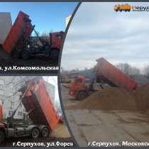 Песок, щебень, грунт с доставкой, в Серпухове