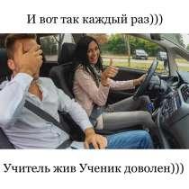 Персональный Инструктор по Вождению, в Красноярске