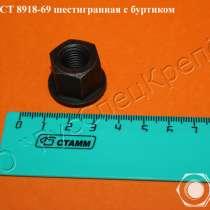 Гайка шестигранная с буртиком гост 8918-69, в Красноярске