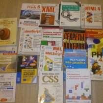 Книги по веб программированию, приложения для сотовых, в Сургуте