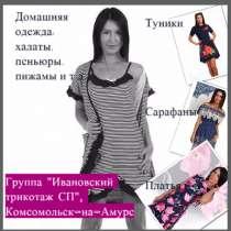 Ивановский трикотаж и текстиль, в Комсомольске-на-Амуре