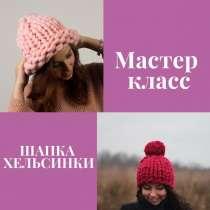 Курсы вязания в Кемерово, в Кемерове