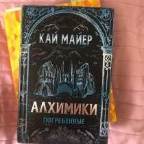АЛХИМИКИ Кай Майер, в Москве
