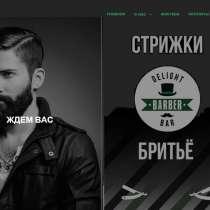 Готовый сайт BarberShop с интернет-магазином, в Москве