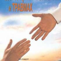 Помощь при болезнях и травмах., в Челябинске