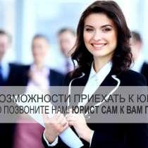 Юридические услуги с выездом на дом, в Севастополе