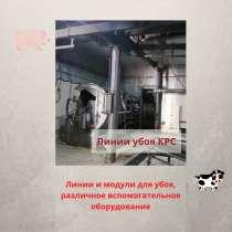 Модульное оборудование для убоя КРС, МРС, свиньи, птица, кро, в Волгограде
