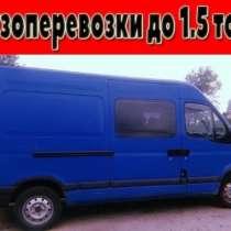 Грузоперевозки до 1.5 тон Бердичев или по всей Украине, в г.Бердичев