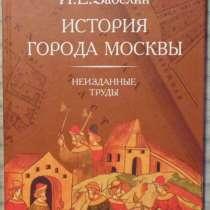 Забелин История города Москвы. Неизданные труды, в Новосибирске