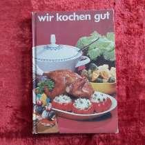 Кулинарная книга на немецком языке 1968 г. ГДР, в г.Кременчуг
