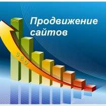 Продвижение бизнеса, в г.Алматы