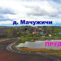 Продам дом, д. Мачужичи, 37км. от Минска. Логойский район, в г.Минск
