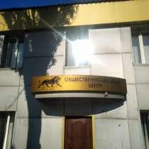 Аренда офисов в Макеевке, в г.Макеевка
