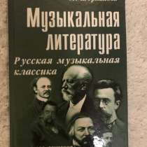 Шорникова музыкальная литература 3 год обучения, в Уфе