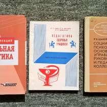 Книги по педагогике, в Краснодаре