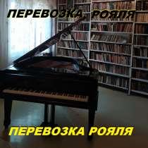 Перевозка рояля,90926-61-27,аккуратно, в г.Ташкент